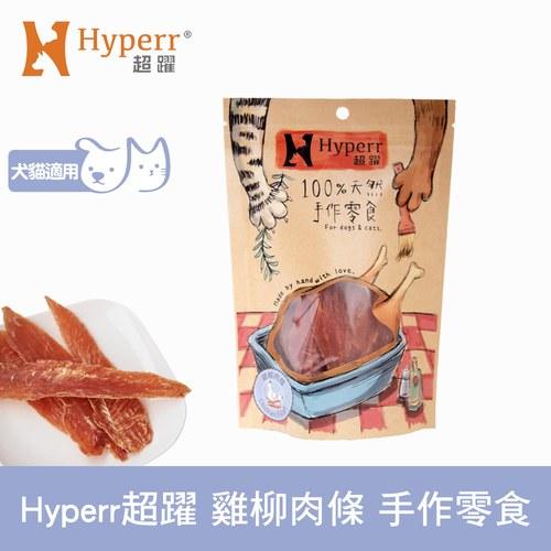 Hyperr 超躍 手作雞柳肉條 100g