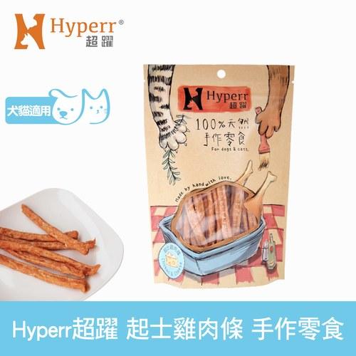 Hyperr 超躍 手作起士雞肉條 100g