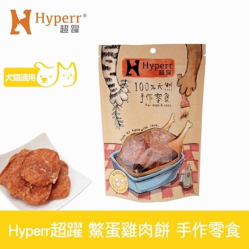 Hyperr 超躍 手作鱉蛋雞肉餅 100g