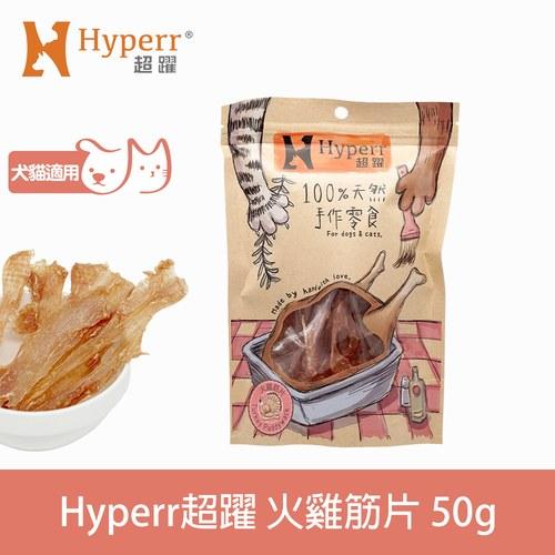 Hyperr超躍 手作零食 火雞筋片