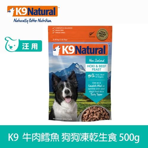 紐西蘭 K9 Natural 冷凍乾燥狗狗生食餐 牛肉鱈魚500g