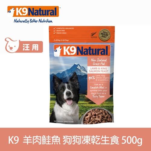紐西蘭 K9 Natural 冷凍乾燥狗狗生食餐 羊肉鮭魚500g