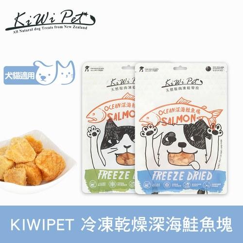 KIWIPET 天然零食 冷凍乾燥系列 深海鮭魚塊