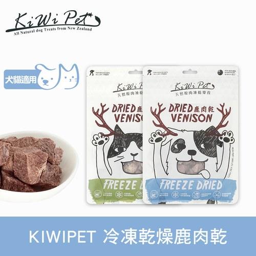 KIWIPET 冷凍乾燥鹿肉乾 50g