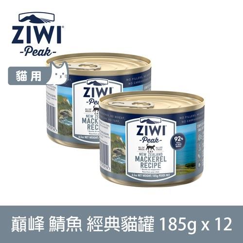 ZiwiPeak巔峰 92%鮮肉貓罐頭-鯖魚185g-12件組